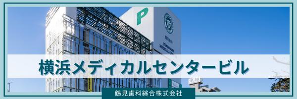 横浜メディカルセンタービル